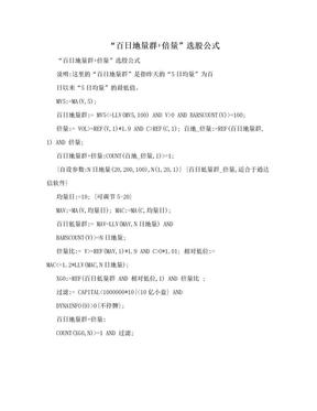"""""""百日地量群+倍量""""选股公式.doc"""