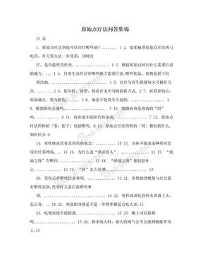 原始点疗法问答集锦.doc