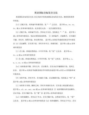 英语国际音标发音方法.doc