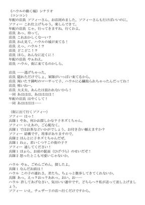宫崎骏ハウルの動く城シナリオ哈尔的移动城堡剧本-日文版.pdf
