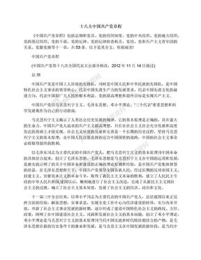十八大中国共产党章程.docx