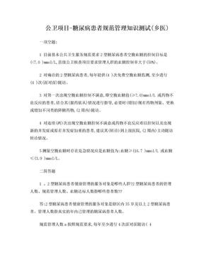 乡医糖尿病知识测试题答案.doc