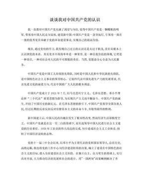 谈谈我对中国共产党的认识.doc