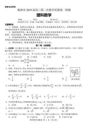 理科数学+1试题+株洲市2019届高三第二次教学质量统一检测  理科数学(排版稿)2.pdf
