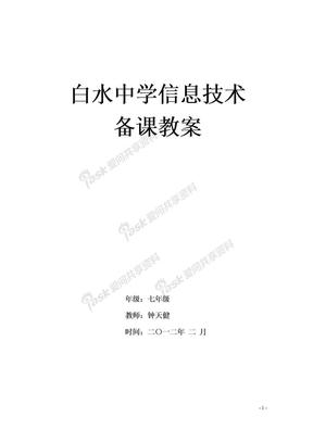 七年级信息技术(下册)备课教案.doc