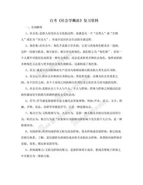自考《社会学概论》复习资料.doc