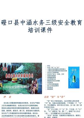污水处理厂水务三级安全培训课件 - 副本.ppt.ppt
