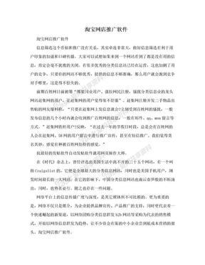 淘宝网店推广软件.doc