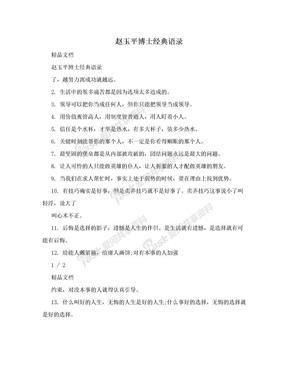 赵玉平博士经典语录.doc