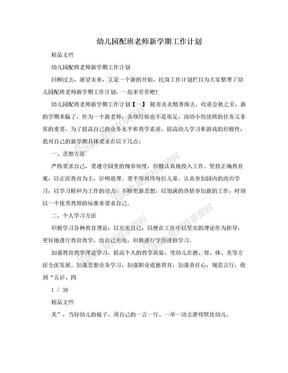 幼儿园配班老师新学期工作计划.doc