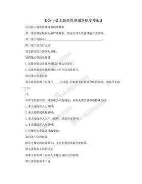 【公司员工薪资管理规章制度模板】.doc