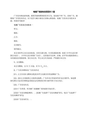 电视广告发布合同范本3篇.docx