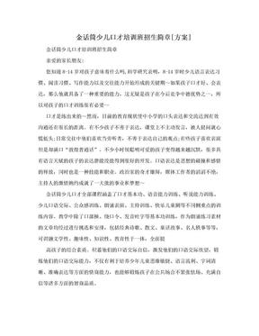 金话筒少儿口才培训班招生简章[方案].doc