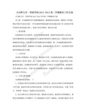 大石岭九年一贯制学校2013-2014第二学期德育工作计划.doc