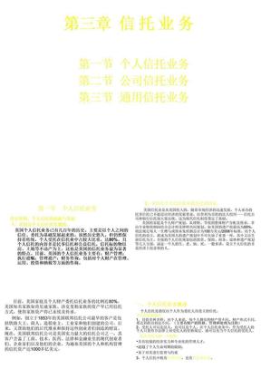 金融信托与租赁3.ppt