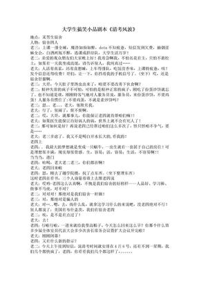 大学生搞笑小品剧本.doc