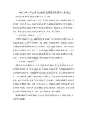 DOC-2010年吉水县中医院医院管理年活动工作总结.doc