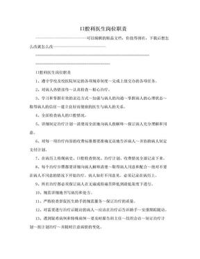 口腔科医生岗位职责.doc