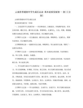 云南省普通初中学生成长记录-基本素质发展初一-初三[方案].doc