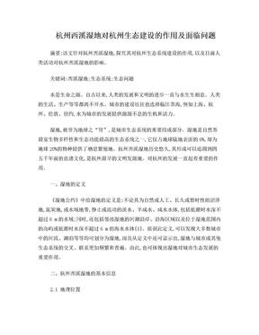 杭州西溪湿地对杭州生态建设的作用及面临问题.doc