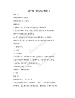 四年级下册毛笔字教案_0.doc