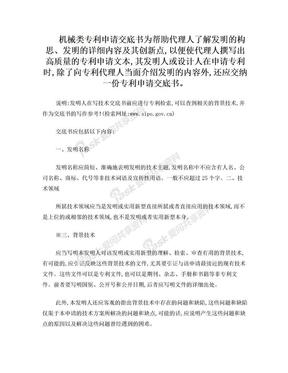 机械类专利技术交底书.doc