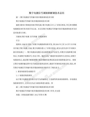 数字电视信号调制和解调技术总结.doc
