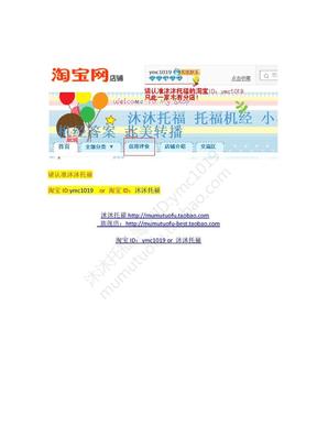 沐沐托福机经针对3月2日3日16日17日24日30日.pdf