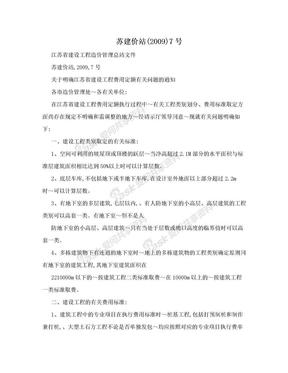 苏建价站(2009)7号.doc