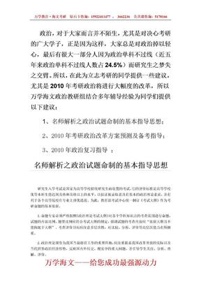 www.iliyu.com_政治完备学习规划框架母表.doc
