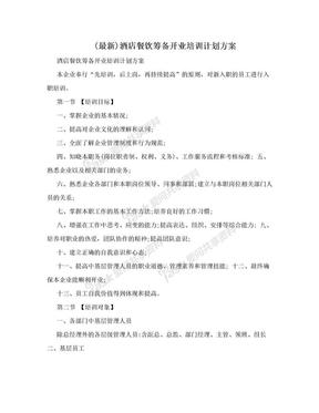 (最新)酒店餐饮筹备开业培训计划方案.doc