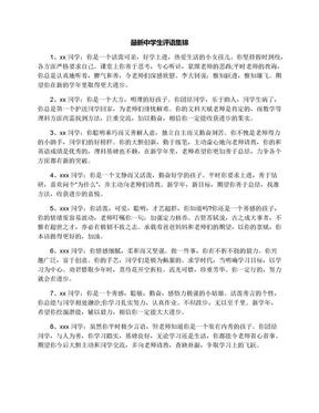 最新中学生评语集锦.docx