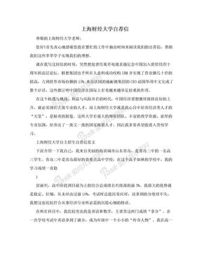 上海财经大学自荐信.doc