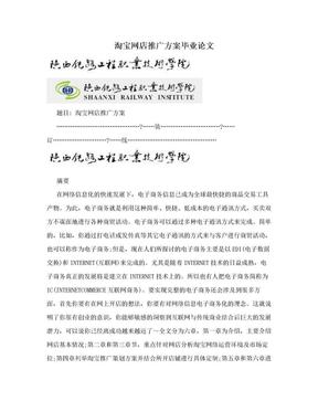 淘宝网店推广方案毕业论文.doc