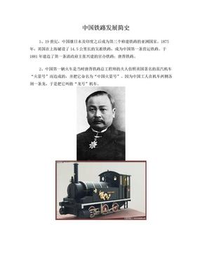 中国铁路发展简史.doc