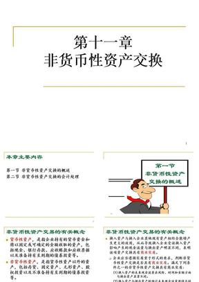第十一章 非货币性资产交换.ppt