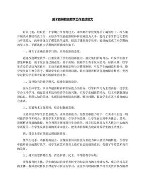 美术教研教改教学工作总结范文.docx