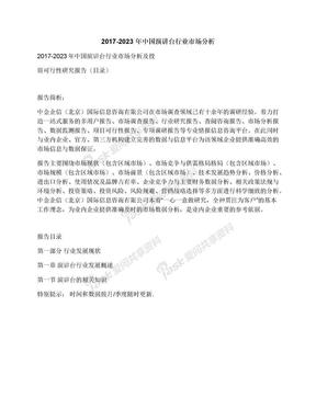 2017-2023年中国演讲台行业市场分析.docx