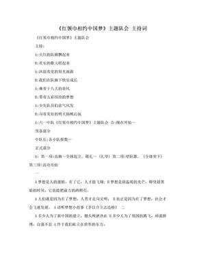 《红领巾相约中国梦》主题队会 主持词.doc