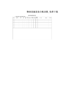 物业设施设备台账表格_免费下载.doc