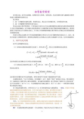 一些经典初等数学模型.doc