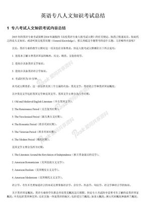 英语专八人文知识考试总结 doc