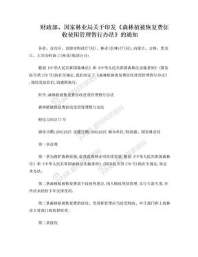 (财政部、国家林业局)森林植被恢复费征收使用管理暂行办法(财综(2002)73号).doc