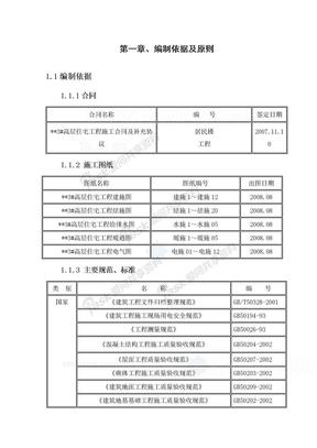 施工组织设计(剪力墙_筏型基础).doc