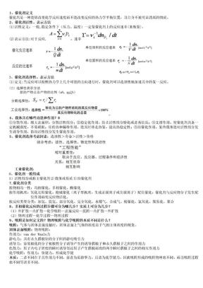 催化剂与催化作用_第三版_复习资料(中国石油大学).doc