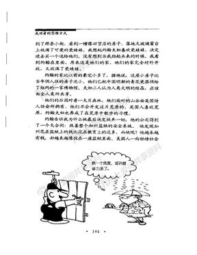 [成功者的思维方式][284页]02.pdf