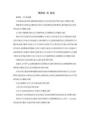 物理论-晋-杨泉.doc