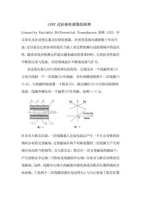 LVDT式位移传感器的原理.doc