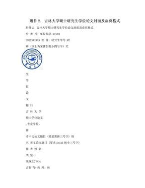 附件2. 吉林大学硕士研究生学位论文封面及扉页格式.doc