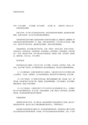 职业病防治知识.doc